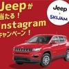 jeepがあたるキャンペーン発見。Jeep Compass SPORT