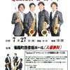 Quatuor B が5年ぶりに菊陽町に帰ってきます!