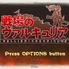 【評価・感想】戦場のヴァルキュリア リマスター版【PS4】