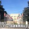 4日目①:ジュネーブ国連事務局