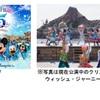 東京ディズニーシー15 周年グランドフィナーレ情報