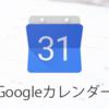 ジョルテとGoogleカレンダーの同期方法!【Android、iPhone、OS、パソコン、予定表の使い方】
