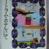 アガサ・クリスティ「バートラムホテルにて」(ハヤカワ文庫)
