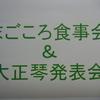 まごころ食事会&大正琴発表会 開催しました。