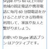 Office 365 Soloとスカイプ電話
