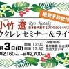 小竹遼ウクレレセミナー&ライブ5月21日(日)開催決定!!