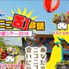 【ニコニコ町会議2016】今年は9箇所で開催!!~いってみたいイベント~