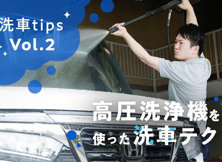 高圧洗浄機を使った洗車テク&とっておきのトリビアを洗車ソムリエが指南!【洗車tips Vol.2】