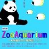 【名古屋港水族館】ズーアクアリウムに行ってきた