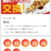 うどん生活 5日目