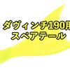 【ELEMENTS】〝ダヴィンチ190〟に新たなカスタムパーツ追加「 ランブルフィッシュテール ダヴィンチ190用」通販予約受付開始!
