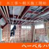 2020年11月18日 木工事~軽天施工開始