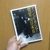 読書日記。『写真集 インドネシア残留元日本兵 -なぜ異国で生涯を終えたか』