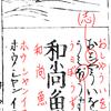 ツルッパ海洋生物「和尚魚」 ~『和漢三才図会』より~