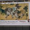 桃山 天下人の100年  於 東京国立博物館