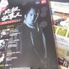 「必殺仕事人DVDコレクション」61号。次号で必殺仕事人Ⅲ終了。