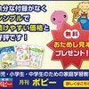 節約家な教育ママさん!付録の知育おもちゃはいらない、というママさん!月額980円(税込)の「幼児ポピー」が絶対オススメですよ!
