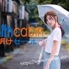【PR】healthcabin 梅雨明けセール!!(6/4 ~ 6/15)
