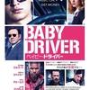 """【映画】『ベイビー・ドライバー』────スピードと音楽に""""ノった""""犯罪系ミュージカル!"""