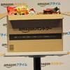 Amazonパントリー便利過ぎ
