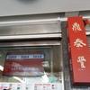 【TPE】鼎泰豊本店信義店 世界小籠包紀行 22店目【鼎活】APR17