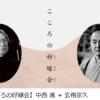 7月11日のブログ「週末の12キロのジョグ、中西進先生と面談、こころの好縁会を聴講」
