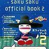 saku  saku (tvk) 3月で番組終了