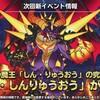 【DQMSL】深淵の魔王「ゴア・しんりゅうおう」の強さを考察!3つの反射持ち・速攻蘇生ループ型!