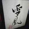 麺屋 雪風 すすきの本店 / 札幌市中央区南7条西4丁目 LC拾壱番館 1F