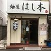 新店舗 ラーメン【麺屋 はし本】中野
