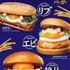 秋といえば…?ロッテリアから発売される和風半熟月見バーガーを調べてみた!