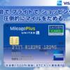 【マイル提携カード】MileagePlusセゾンのAMEXカードが気になる件
