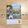FUJIFILMのハードカバーフォトブックレビュー
