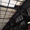築地の喫茶巡り『愛養』『センリ軒』『マコ』