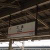 三島駅を北口から南口へと行く方法 ~ もし迷って北口を出てしまったら、この方法が一番早い!