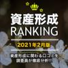 【必見】資産形成ランキング2021年2月版発表!