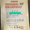 【速報】第11回湯のまち飯坂・茂庭っ湖マラソン