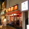 沖縄食堂 空と海と太陽と