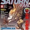 【1995年】【2月号】SATURN FAN 1995.02