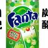 これぞ王道の味!!FANTA メロンソーダ【23本目】炭酸ジュース日記