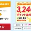 日本:帰国時にぜひ。マッサージが実質無料に!