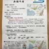 堺市 自転車企画推進課