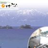 九殿浜温泉 ひみのはなのクーポン(53%OFF)!富山湾と立山連峰を望む絶景露天風呂で美肌の湯を堪能♪