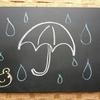 【保活】雨の日だからこそ見たい保育園見学のポイント