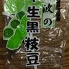 フードプロセッサー de 黒枝豆冷製スープ(失敗)