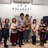 小竹 遼ウクレレミニライブ&ウクレレセミナー開催しました!