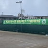 第39回 第一生命 全国小学生テニス選手権大会