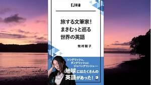 英語への憎しみを超えるために言語を学び旅に出て人と出会う【牧村朝子さんインタビュー】