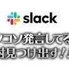 【Slack】特定のユーザーの全発言を表示して生存確認する【検索】