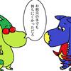 ステロ炎&地面Zガブ